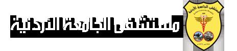 مستشفى الجامعة الأردنية